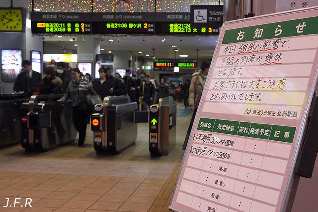 20111222hirosakieki1