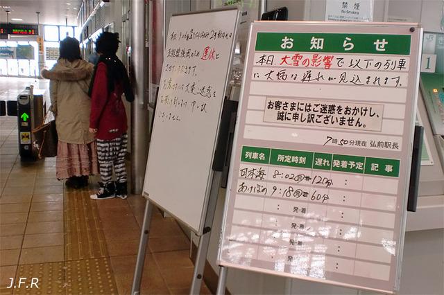 20120114hirosakieki