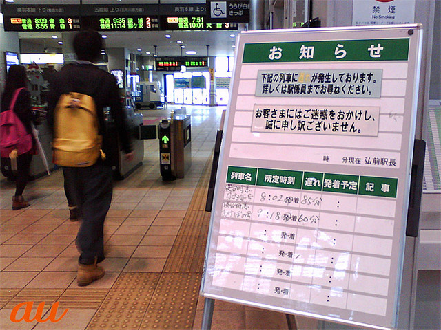 20120208hirosakieki
