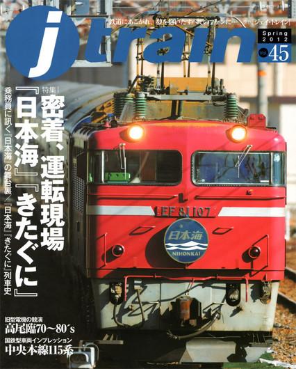 j train / 鉄道ジャーナル / 東洋経済 / 経済界: 鉄は熱いうちに打て!