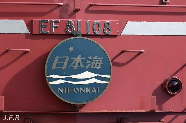 20120307aomorieki02