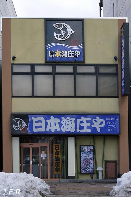 20120307aomorieki14