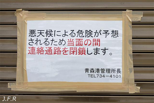 20120307aomorieki16