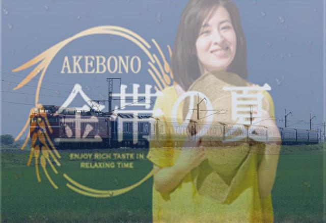 20120706akebonno_kinobi