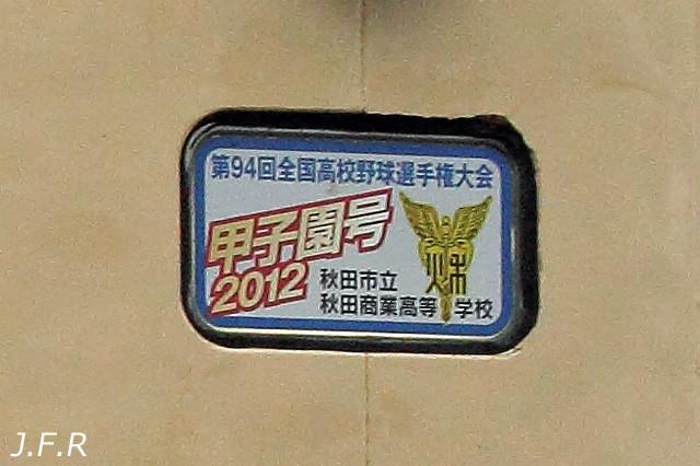 20120816rin3