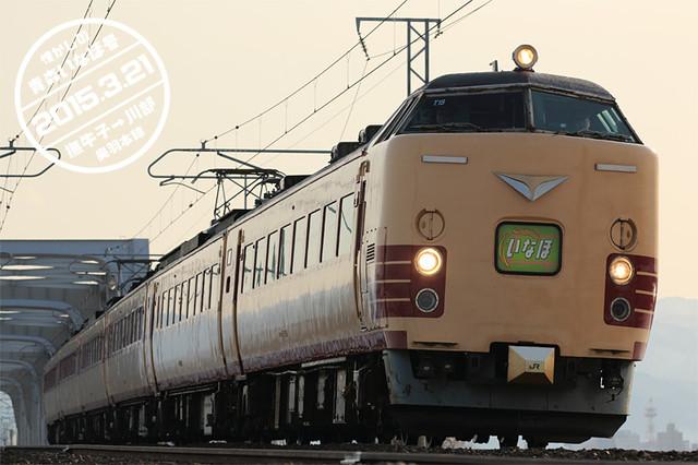 20150321inaho1