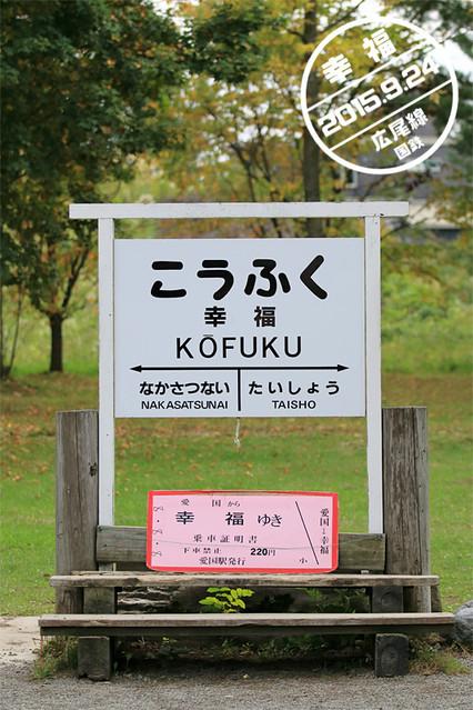 20150924_koufuku04