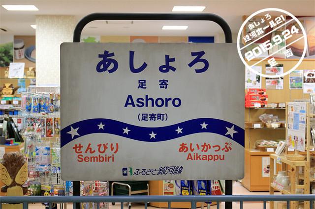 20150924_asyoro4