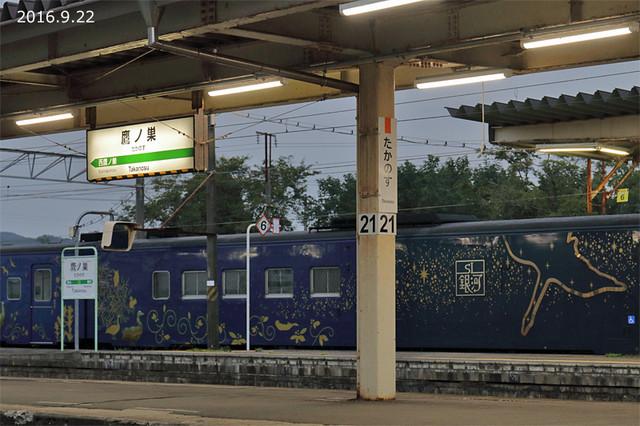 20160922_takanosu
