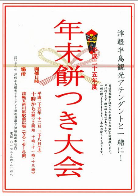 2013mochitsuki
